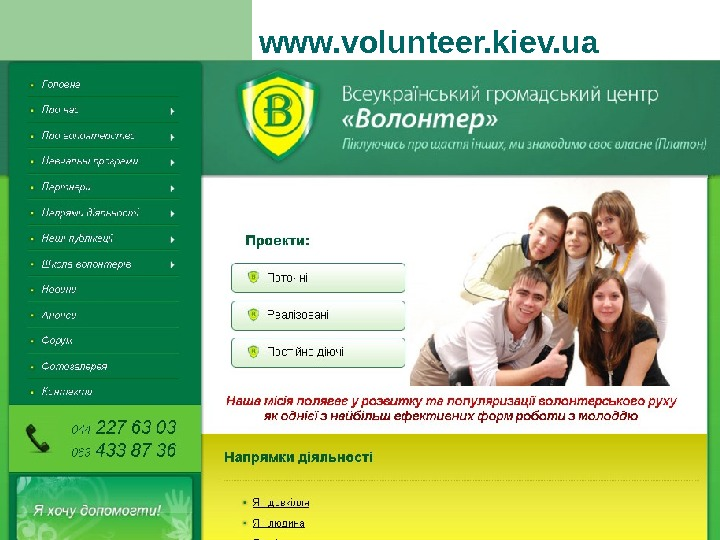 www. volunteer. kiev. ua