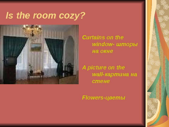 Is the room cozy? Curtains on the window - шторы на окне A picture