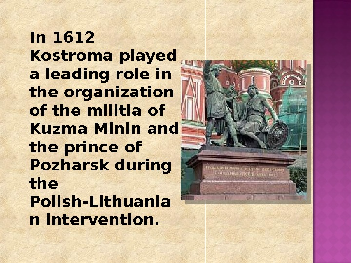 In 1612 Kostroma played a leading role in the organization of the militia of