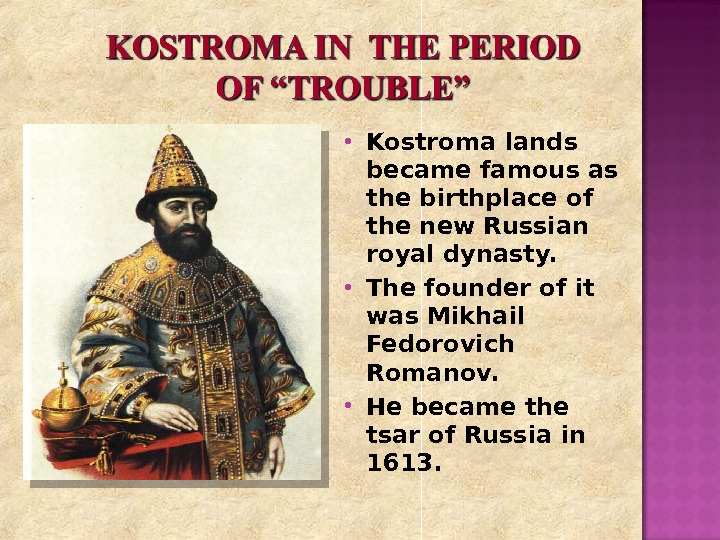 Kostroma lands became famous as the birthplace of the new Russian royal dynasty.  The