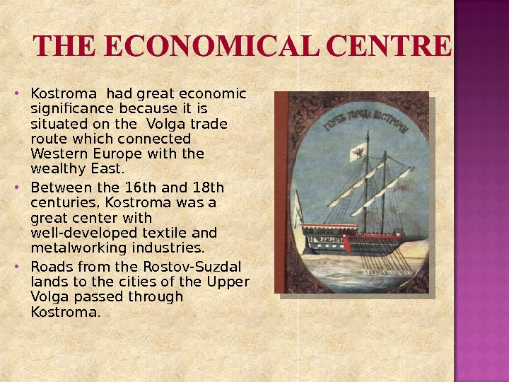 Kostroma had great economic significance because it is situated on the Volga trade route which