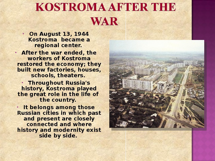 On August 13, 1944 Kostroma became a regional center.  After the war ended, the