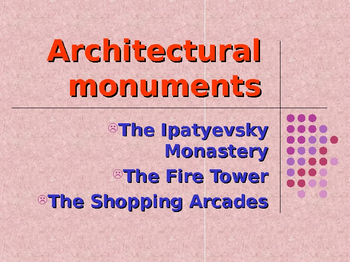 Architectural monuments The Ipatyevsky Monastery The Fire Tower The Shopping Arcades