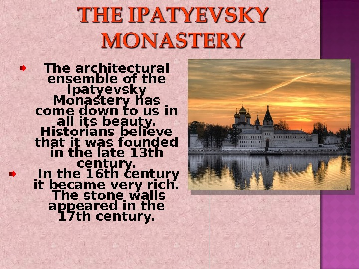 The architectural ensemble of the Ipatyevsky Monastery has come down to us in all its beauty.