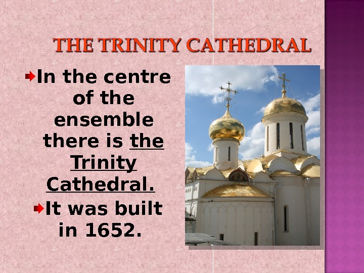 In the centre of the ensemble there is the Trinity Cathedral.  It was built in