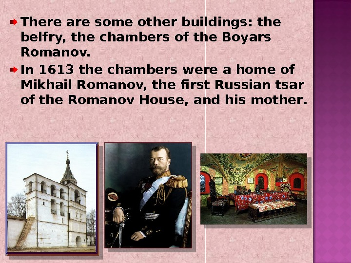 There are some other buildings: the belfry, the chambers of the Boyars Romanov.  In 1613