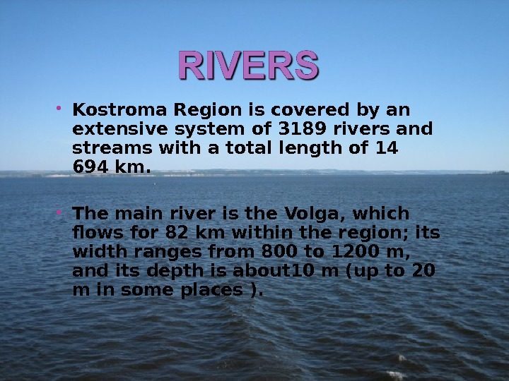 Kostroma Region is covered by an extensive system of 3189 rivers and streams with a