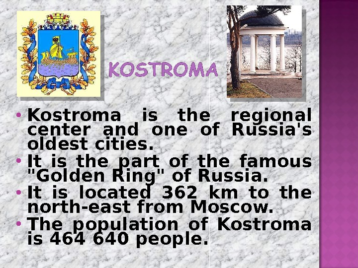 Kostroma is the regional center and one of Russia's oldest cities.  It is the