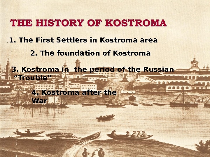 "3. Kostroma in the period of the Russian ""Trouble"" 1. 1.  The First"