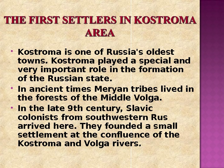 Kostroma is one of Russia's oldest towns. Kostroma played a special and very important role