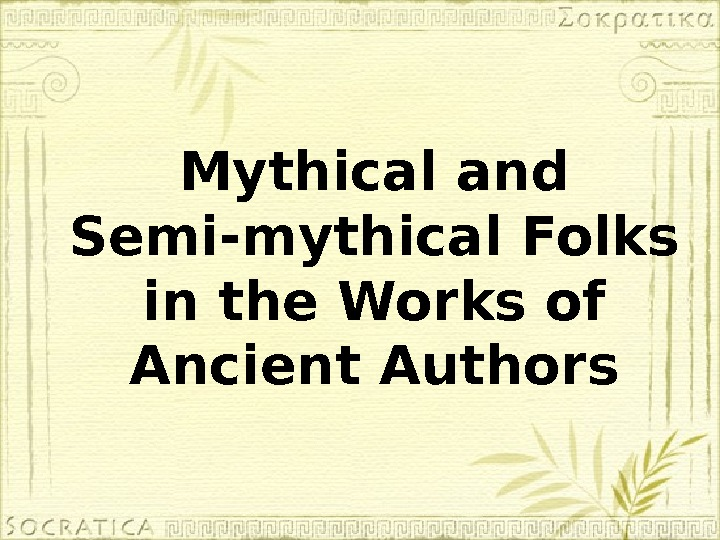 Mythical and Semi-mythical Folks in the Works of Ancient Authors