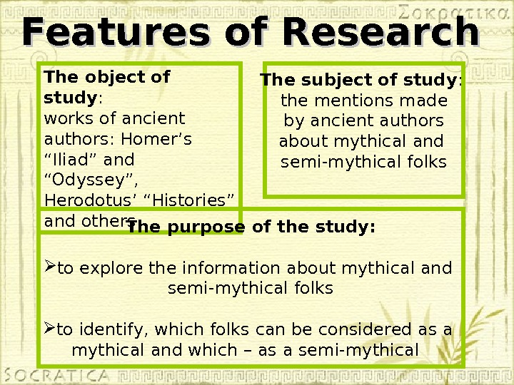 "Features of Research The object of study :  works of ancient authors: Homer's ""Iliad"" and"