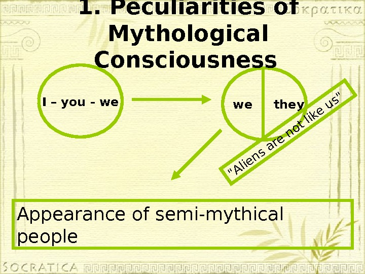 I – you - we we they Aliens are not like us Appearance of semi-mythical