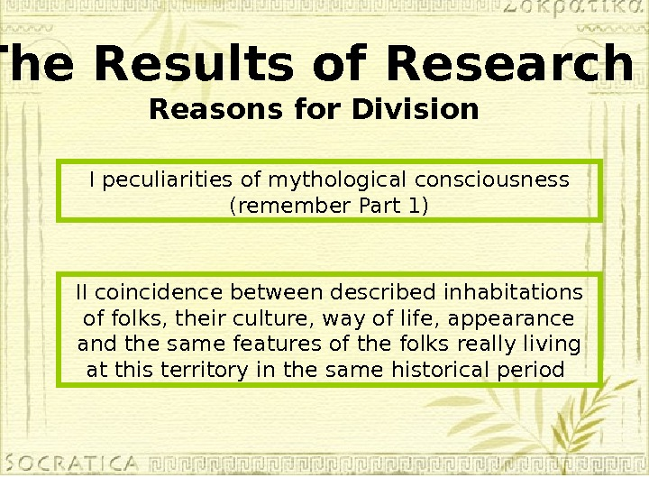 The Results of Research Reasons for Division I peculiarities of mythological consciousness  (remember Part