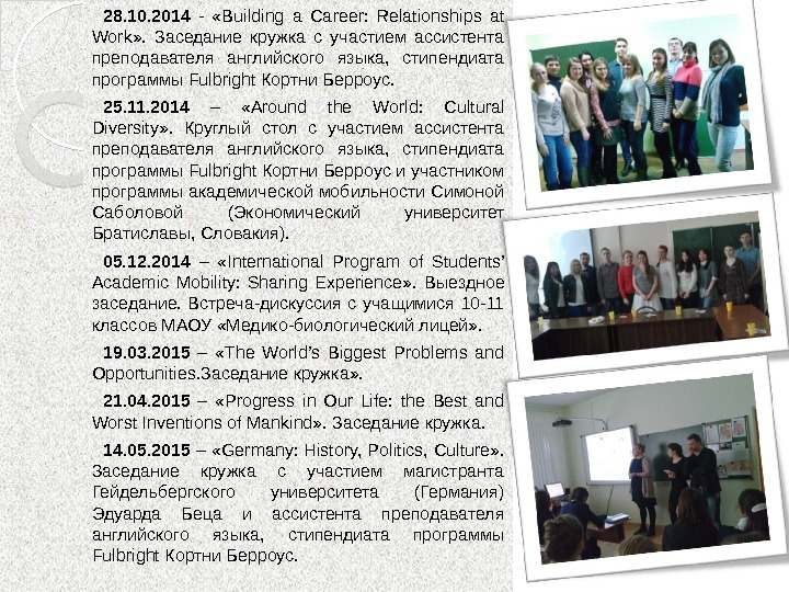 28. 10. 2014  -  «Building a Career:  Relationships at Work» .