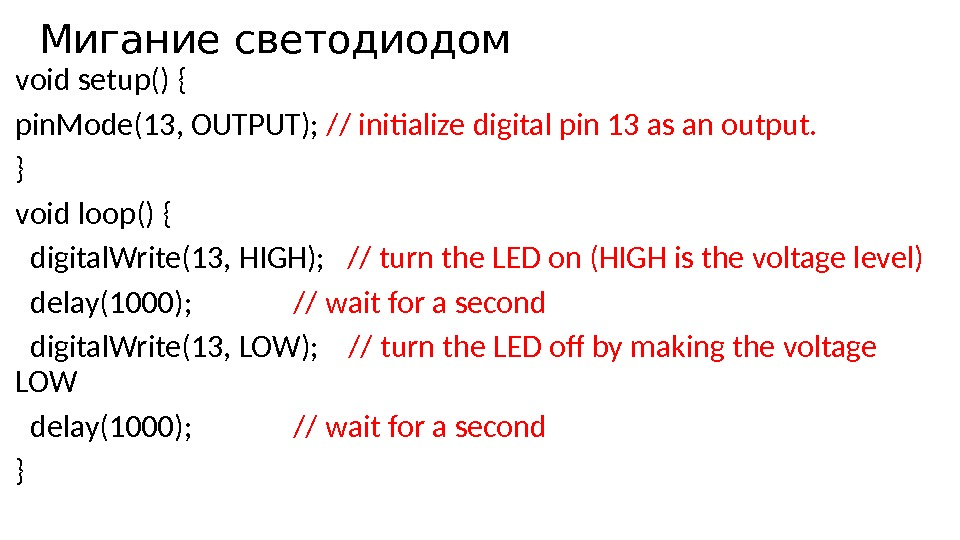Мигание светодиодом void setup() { pin. Mode(13, OUTPUT);  // initialize digital pin 13 as an
