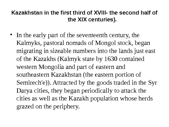 Kazakhstan in the first third of XVIII- the second half of the XIX centuries).  •