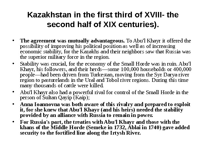Kazakhstan in the first third of XVIII- the second half of XIX centuries).  • The