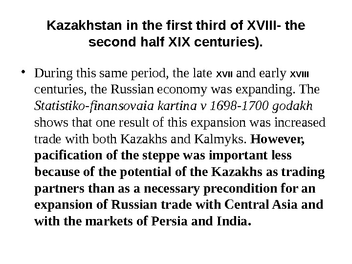 Kazakhstan in the first third of XVIII- the second half XIX centuries).  • During this