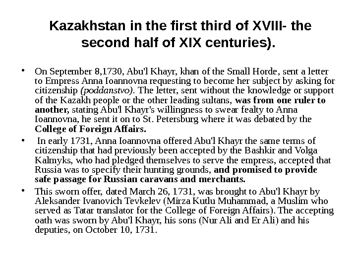 Kazakhstan in the first third of XVIII- the second half of XIX centuries).  •
