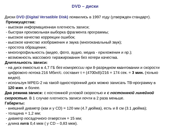DVD – диски Диски DVD ( Digital Versatible Disk ) появились