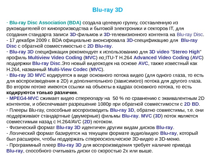 Blu-ray 3 D -  Blu-ray Disc Association (BDA) создала