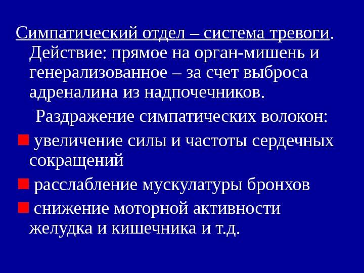 Орган-Мишень