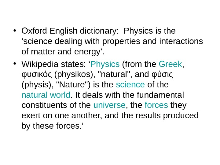 • Oxford English dictionary:  Physics is the 'science dealing with properties and interactions of