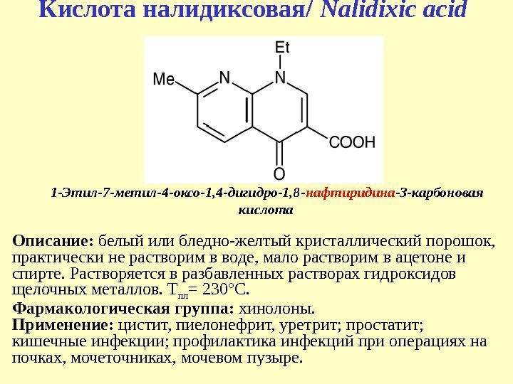 Кислота Налидиксовая