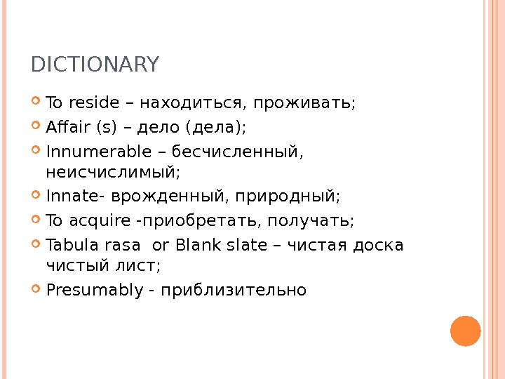 DICTIONARY To reside – находиться, проживать ;  Affair (s) – дело (дела);  Innumerable –