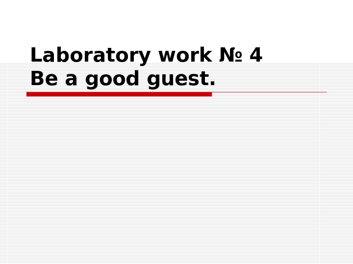 Laboratory work № 4 Be a good guest.