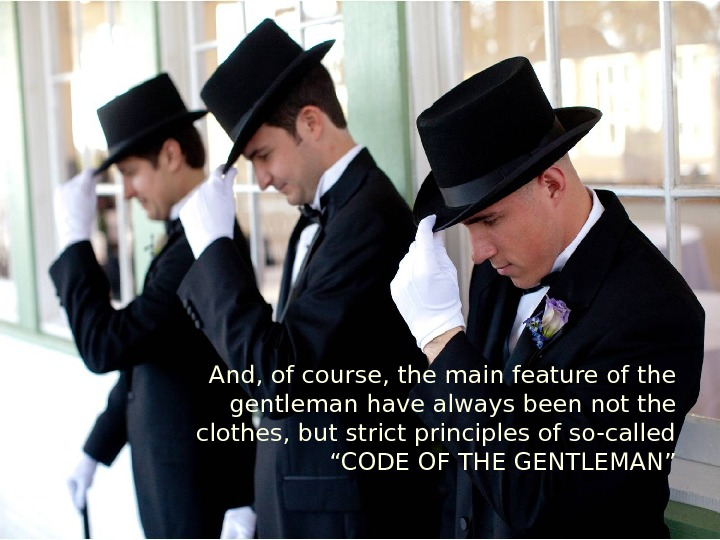 And, of course, the main feature of the gentleman have always been not the clothes, but