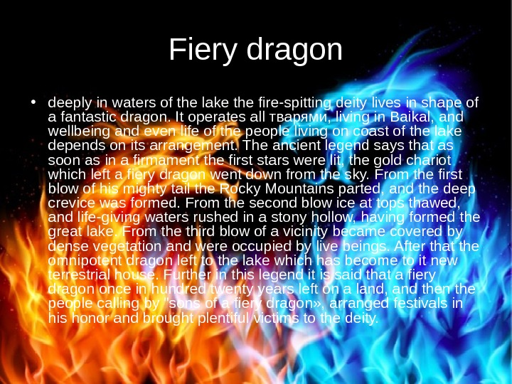 Fiery dragon • deeply in waters of the lake the fire-spitting deity lives in