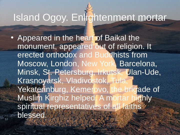 Island Ogoy. Enlightenment mortar • Appeared in the heart of Baikal the monument, appeared