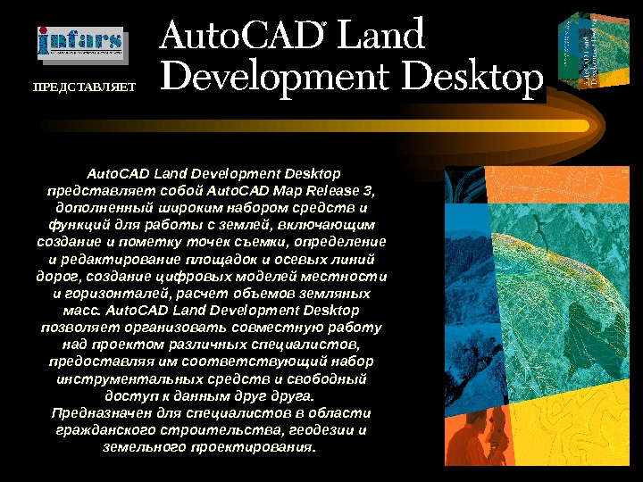 Auto. CAD Land Development Desktop представляет собой Auto. CAD Map Release 3,  дополненный широким