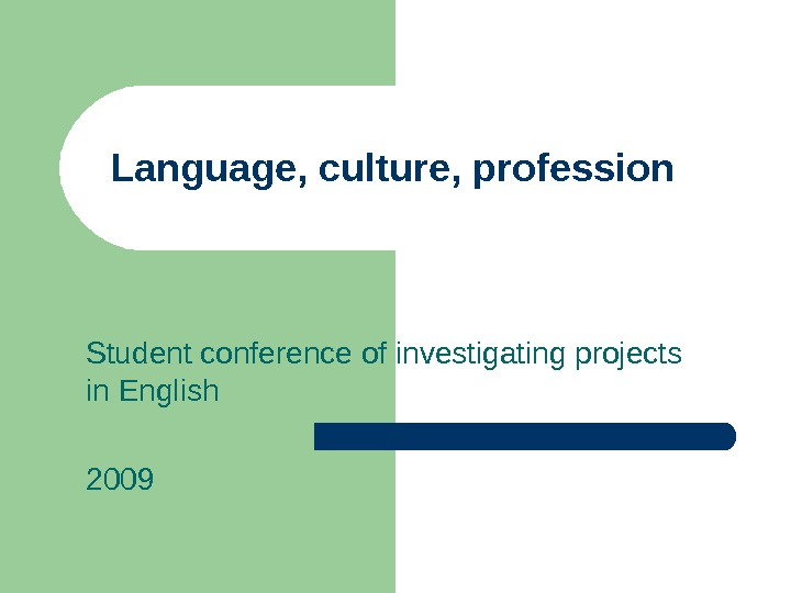 Language, culture, profession Student conference of investigating projects in English 2009