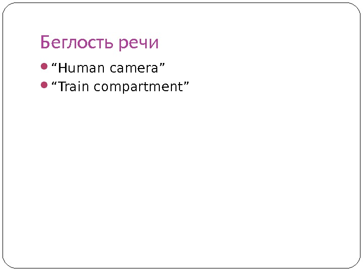 "Беглость речи "" Human camera"" "" Train compartment"""