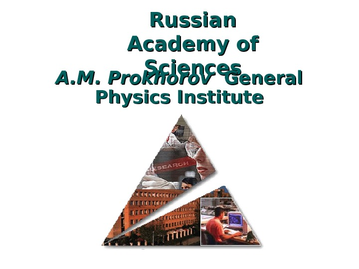 Russian Academy of Sciences A. M. Prokhorov  General Physics Institute