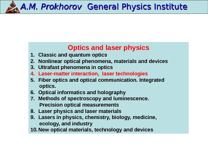 Optics and laser physics 1. Classic and quantum optics 2. Nonlinear optical phenomena, materials and devices