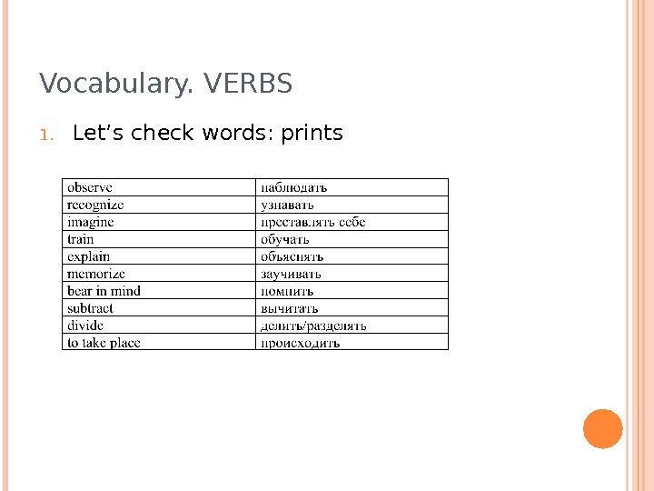 Vocabulary. VERBS 1. Let's check words: prints