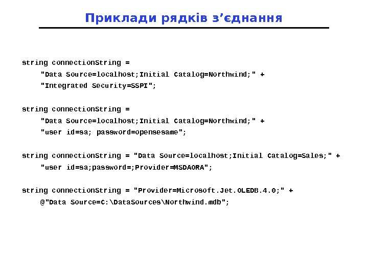 Приклади рядків з'єднання string connection. String = Data Source=localhost; Initial Catalog=Northwind;  + Integrated Security=SSPI;