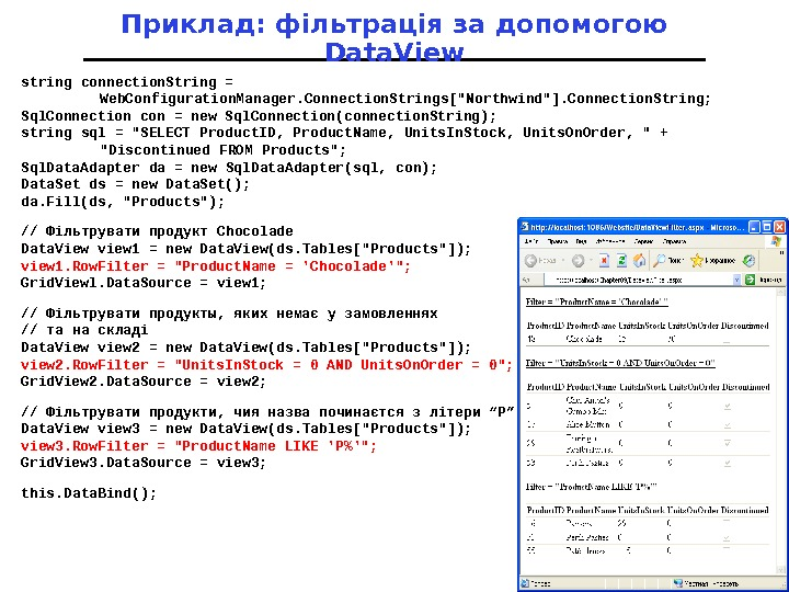Приклад: фільтрація за допомогою Data. View string connection. String = Web. Configuration. Manager. Connection. Strings[Northwind]. Connection.