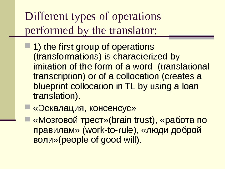 Different types of operations performed by the translator:  1) the first group of operations (transformations)