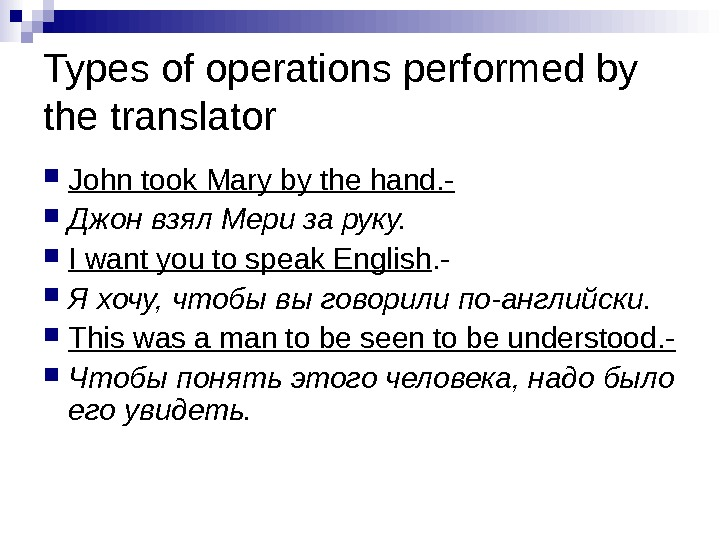 Types of operations performed by the translator John took Mary by the hand. - Джон взял
