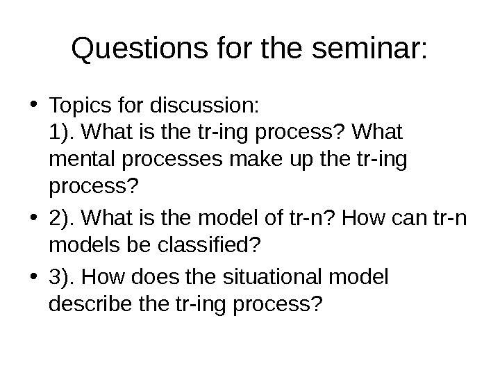Questions for the seminar:  • Topics for discussion: 1). What is the tr-ing process? What