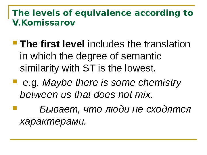 The levels of equivalence according to V. Komissarov The first level includes the translation in which