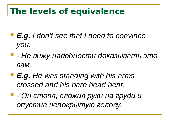 The levels of equivalence E. g.  I don't see that I need to convince you.