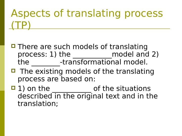 Aspects of translating process (TP) There are such models of translating process: 1) the