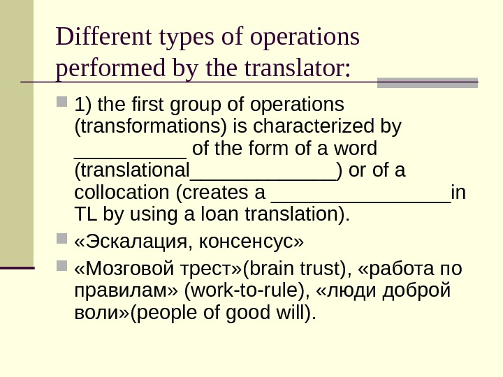 Different types of operations performed by the translator:  1) the first group of