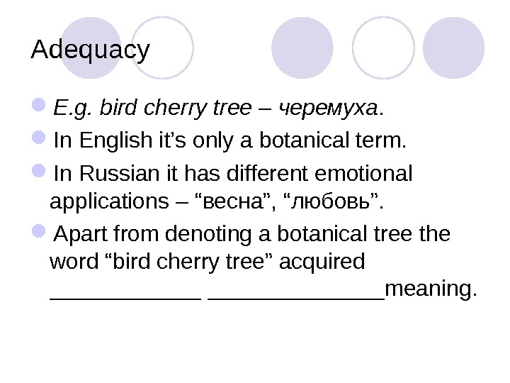 Adequacy E. g. bird cherry tree – черемуха.  In English it's only a botanical term.